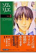 ソムリエ(vol.2)