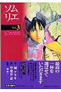ソムリエ(vol.3)