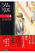 ソムリエ(vol.4)
