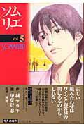 ソムリエ(vol.5)