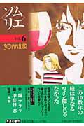 ソムリエ(vol.6)