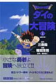 Dragon quest-ダイの大冒険ー(1(誕生の章))