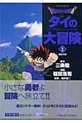 【送料無料】Dragon quest-ダイの大冒険ー(1(誕生の章))
