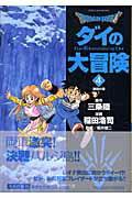 DRAGON QUEST-ダイの大冒険ー(4(激闘の章 1))