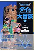 DRAGON QUEST-ダイの大冒険ー(5(激闘の章 2))