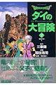 DRAGON QUEST-ダイの大冒険ー(7(宿命の章 2))