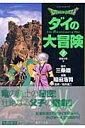 DRAGON QUEST-ダイの大冒険ー(7(宿命の章 2)) (集英社文庫) [ 三条陸 ]