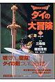 DRAGON QUEST-ダイの大冒険ー(10(聖剣の章 2))