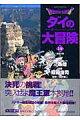 DRAGON QUEST-ダイの大冒険ー(12(挑戦の章 2))