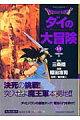 DRAGON QUEST-ダイの大冒険ー(13(挑戦の章 3))