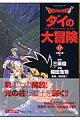 DRAGON QUEST-ダイの大冒険ー(17(光輪の章 2))