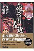 人形草紙あやつり左近(2)