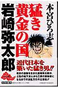 【送料無料】猛き黄金の国岩崎弥太郎(1)