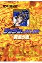 ジョジョの奇妙な冒険(38) 黄金の風 9 (集英社文庫) [ 荒木飛呂彦 ]