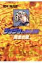 ジョジョの奇妙な冒険(39) 黄金の風 10 (集英社文庫) [ 荒木飛呂彦 ]