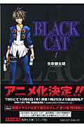 BLACK CAT(1)画像