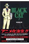BLACK CAT(2)画像