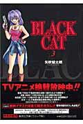 BLACK CAT(3)画像