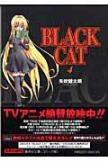 BLACK CAT(4)画像