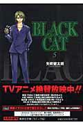 BLACK CAT(5)画像