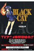 BLACK CAT(6)画像