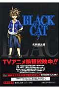 BLACK CAT(7)画像