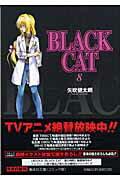 BLACK CAT(8)画像