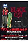 BLACK CAT(9)画像