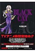 BLACK CAT(10)画像