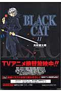 BLACK CAT(11)画像