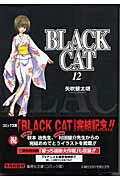 BLACK CAT(12)画像