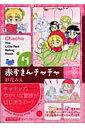 【送料無料】赤ずきんチャチャ(#1)