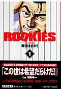 『ROOKIES(1)』の画像