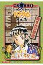 【送料無料】こち亀文庫(1(1996))
