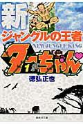 新ジャングルの王者ターちゃん(1)