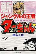 新ジャングルの王者ターちゃん(2)