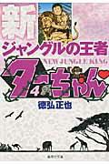新ジャングルの王者ターちゃん(4)