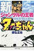 新ジャングルの王者ターちゃん(7)