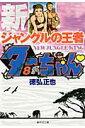 新ジャングルの王者ターちゃん(8)