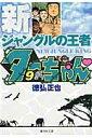 新ジャングルの王者ターちゃん(9)