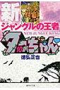 新ジャングルの王者ターちゃん(10)