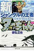 新ジャングルの王者ターちゃん(11)