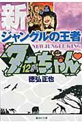 新ジャングルの王者ターちゃん(12)