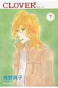 クローバー(7)