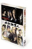 必殺仕事人2010&2012【Blu-ray】