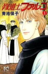 修道士ファルコ(1)