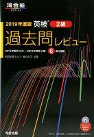 英検過去問レビュー2級(2019年度版)