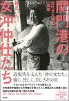 《写真記録》関門港の女沖仲仕たち 近代北九州の一風景 [ 林えいだい ]