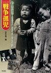 シリーズ戦争孤児(2) 混血孤児