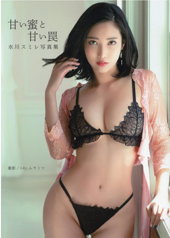 水川スミレ写真集『甘い密と甘い罠』